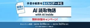 AI読取物語(AI-OCR)無料体験キャンペーン!